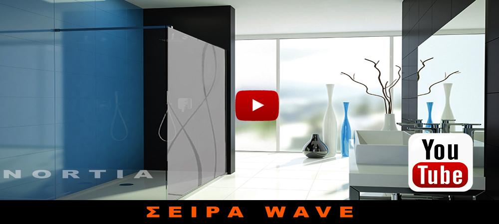 ΚΑΜΠΙΝΕΣ ΝΤΟΥΖΙΕΡΑΣ & ΚΑΜΠΙΝΕΣ ΜΠΑΝΙΕΡΑΣ (ΣΕΙΡΑ WAVE)