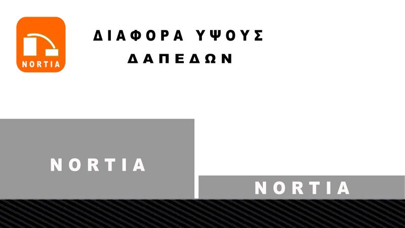 αρμοκαλυπτρα για διαφορα υψους - Nortia